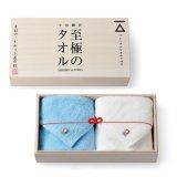 (受注限定) Gift no.003 今治織匠 至極タオル フェイスタオルセットC