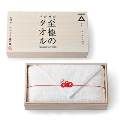 画像1: (受注限定) Gift no.004 今治織匠 至極タオル バスタオル